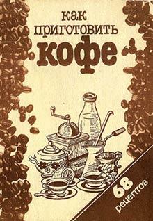 дмитрий брилов кофе с молоком
