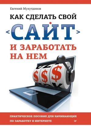 как заработать на оплату интернет