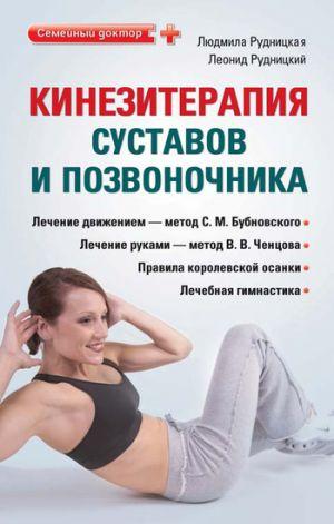 Изображение - Кинезитерапия суставов и позвоночника kineziterapiya-sustavov-i-pozvonochnika-42222