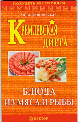 Раздел i. Блюда быстрого приготовления для кремлевской диеты.