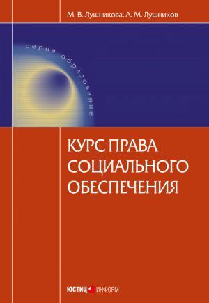 Учебник по организации работы органов социального обеспечения галаганов онлайн курс евро онлайн на форекс в реальном времени график