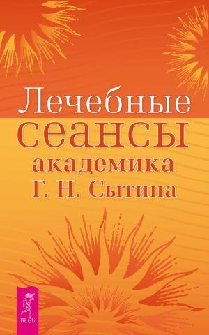 Исцеляющие сеансы, проведенные академиком г. Н. Сытиным. Книга 2.