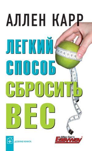 Как сбросить вес бесплатно. 7 советов | гармония жизни.