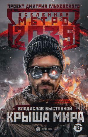 Метро 2035: ящик пандоры скачать книгу шамиля алтамирова: скачать.