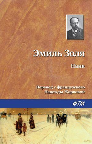 Книга нана читать онлайн эмиль золя.