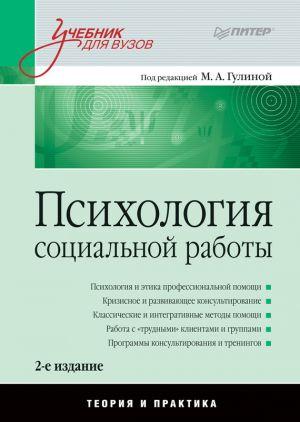 Онлайн учебник социальная работа бесплатно стратегия для торговли на форексе