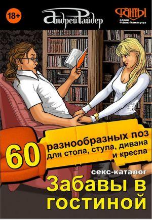 Бесплатный каталог секс игр