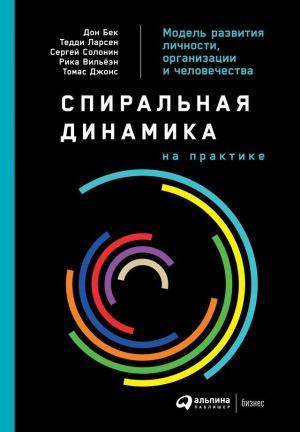 8f7799fdf69a5 обложка книги Спиральная динамика на практике. Модель развития личности,  организации и человечества автора Дон