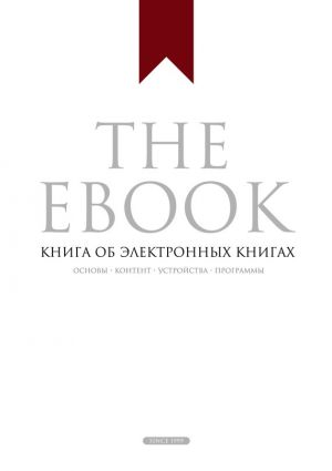 обложка книги The Ebook. Книга об электронных книгах автора Владимир Прохоренков