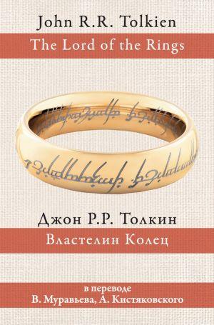 Джон роналд руэл толкин книга хранители кольца – скачать fb2, epub.