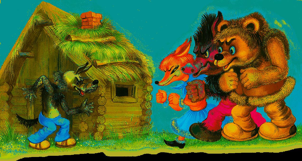 Волк и теленок открытки