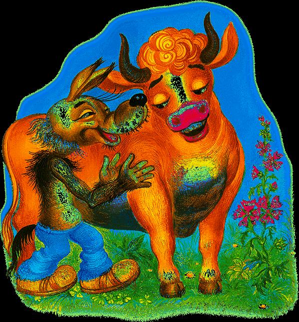 Волк и теленок открытки, толстых мужиков прикольные