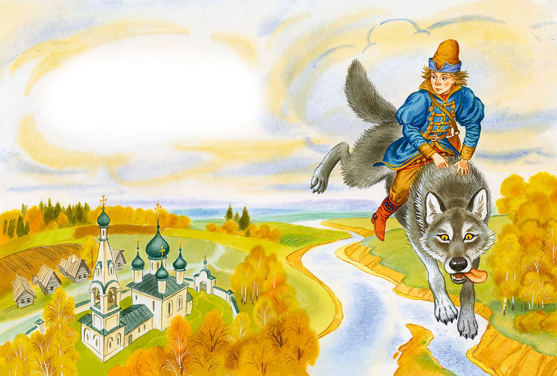 Иван царевич и серый волк сказка в картинках