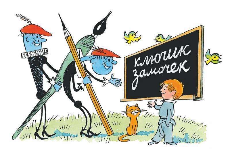 В стране невыученных уроков картинки карандашом