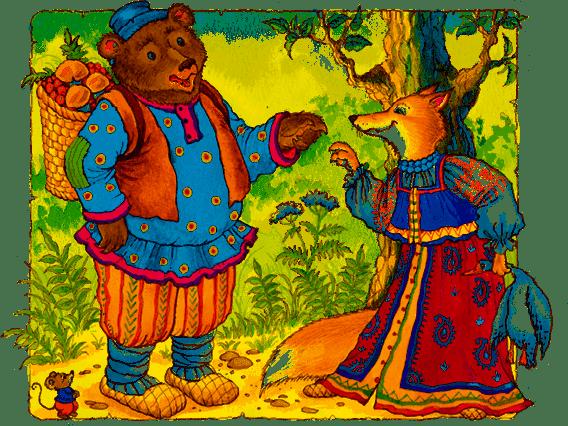 иллюстрации к русской народной сказке лиса волк и медведь стороны человеческих преодолений