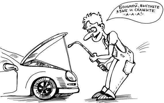 Открытку, веселые картинки про ремонт машины