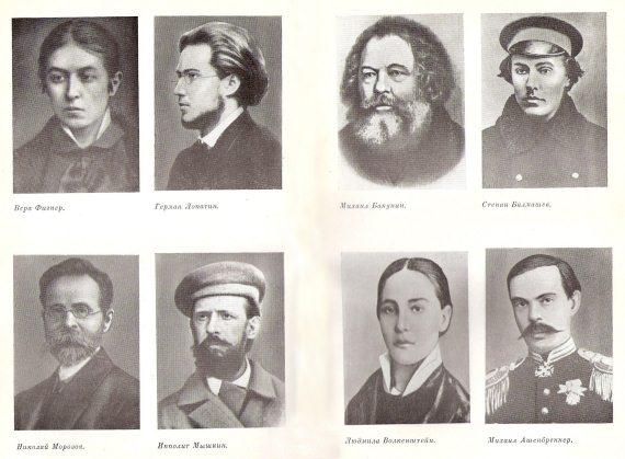 случае фото исторических деятелей партии народная воля нему можно