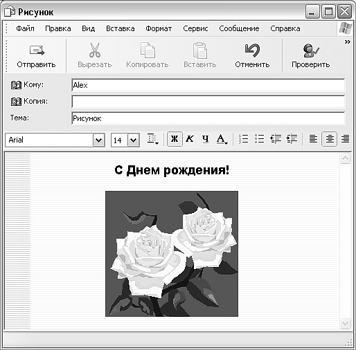 Картинки для вставки в почту