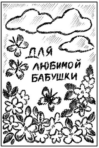 Раскраски поздравления с днем рождения бабушке распечатать