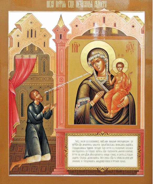 Открытка икона божьей матери нечаянная радость