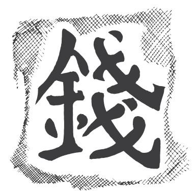 китайские символы деньги картинки том, как