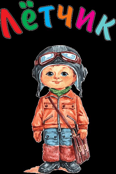 Фэнтези природа, картинки летчика для детей в детском саду