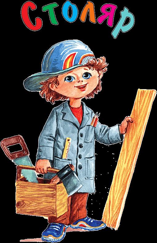 Картинки детский сад плотник